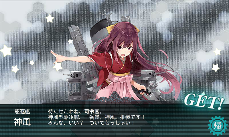 KanColle-160503-22395418.png