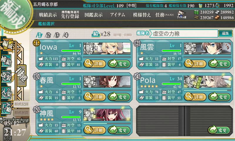 KanColle-160512-21273420.png
