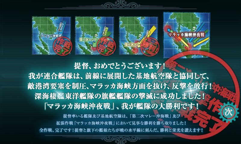 KanColle-160819-17315145.png