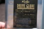 ドライビンググローブ3