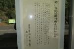 菊川自然活用村1
