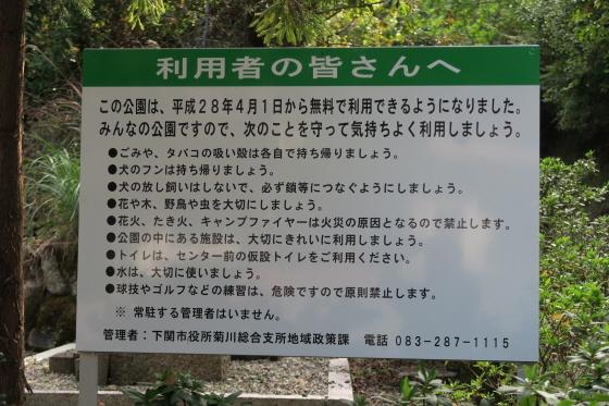 菊川自然活用村5