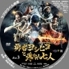 YOSHIHIKO3_DVD3