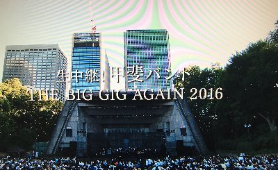 THE BIG GIG AGAIN 2016