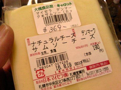 私の好きなチーズ