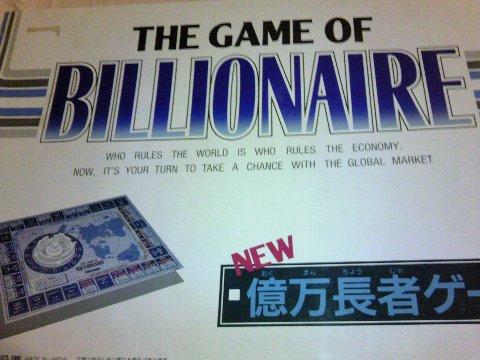 億万長者ゲーム