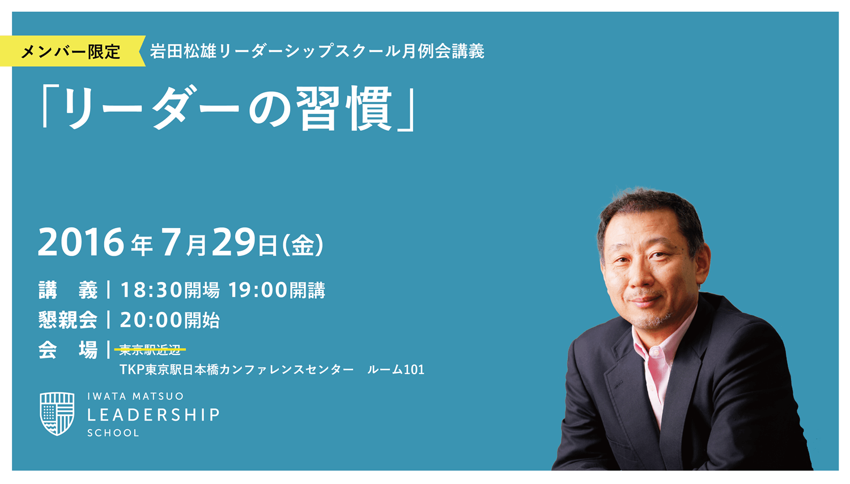 岩田さん7月講演