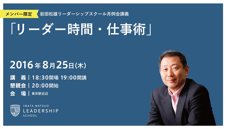 岩田さん講演サムネイル_0825-1