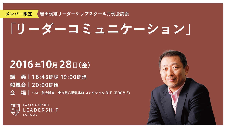 岩田さん講演1028