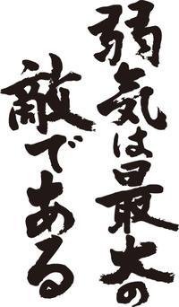 yowakihasaidai-tate.jpg