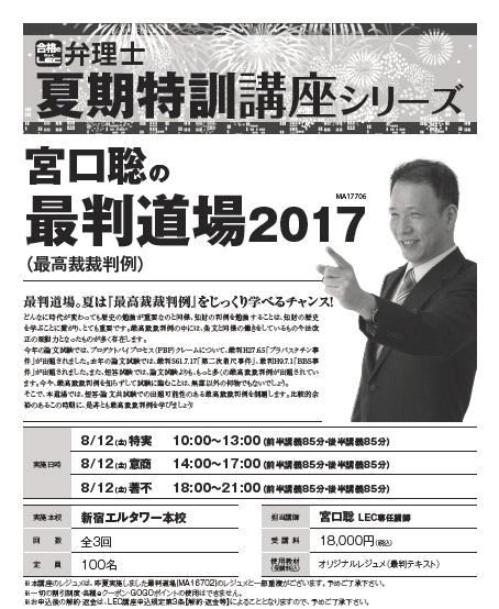 2017最判道場