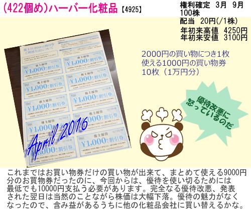 (422)2016年06月到着 ハーバー化粧品 のコピー