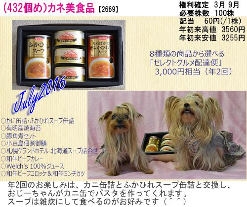 (432)2016年07月到着 カネ美食品