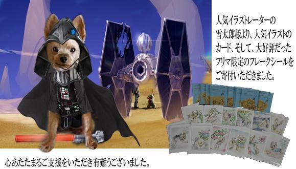 234(2016春)雪太郎様ご支援報告 のコピー
