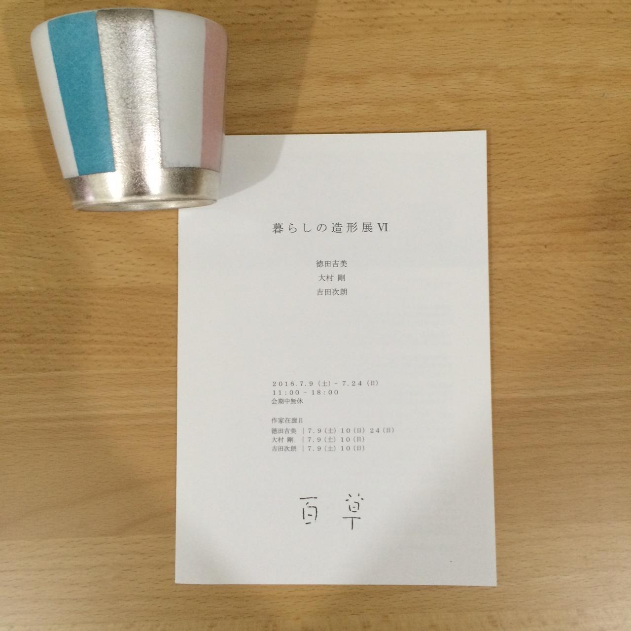 徳田吉美 展覧会