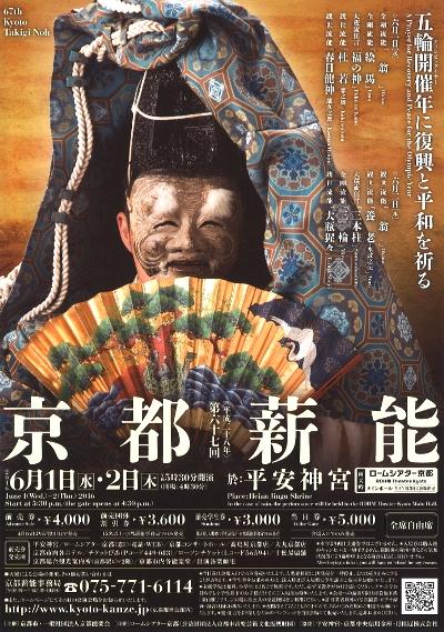 kyoto-takiginoh.jpg