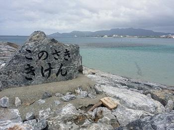 沖縄 海岸