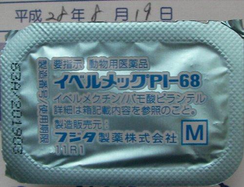 20160819イベルメッくP1-68フィラリア予防①-1