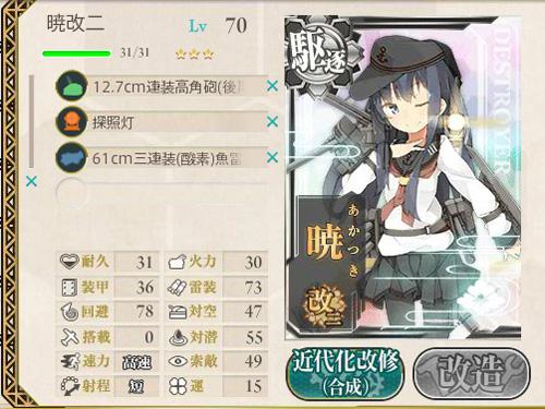 akatsuki004.jpg