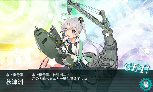 akitsushima001.jpg