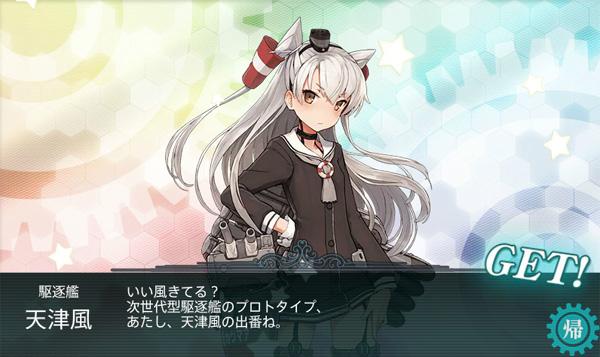 amatsukaze001.jpg