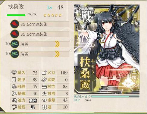 fusou001.jpg