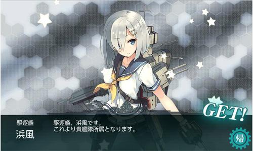 hamakaze001.jpg