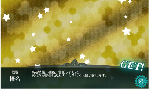 haruna001.jpg
