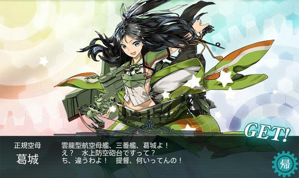 katsuragi001.jpg