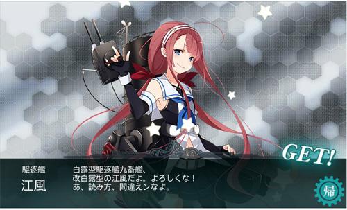 kawakaze001.jpg