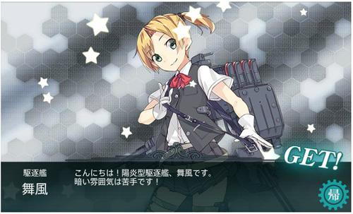 maikaze001.jpg