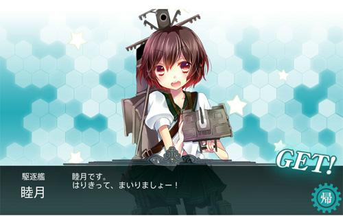 mutsuki001.jpg