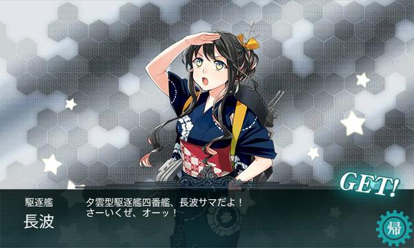 naganami001.jpg