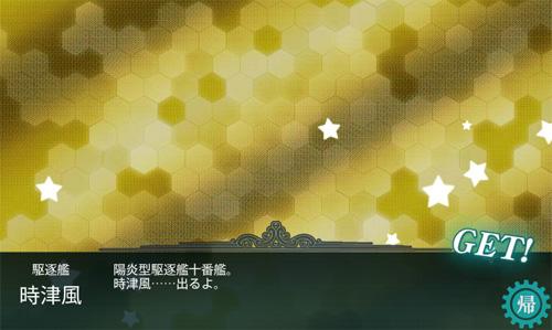tokitsukaze001.jpg