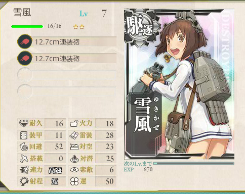 yukikaze001.jpg