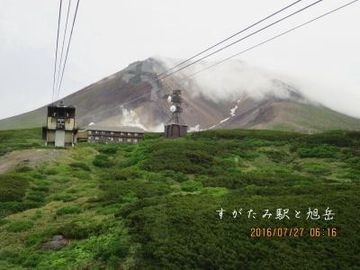 ロープウエイ終点姿見駅と旭岳