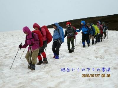 旭岳下りの雪渓