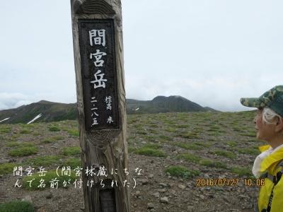 間宮岳(山名は樺太探査した幕末の探検家「間宮林蔵」にちなんだもの)