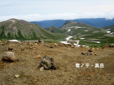 雲の平・黒岳