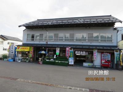 田沢旅館(日帰温泉)