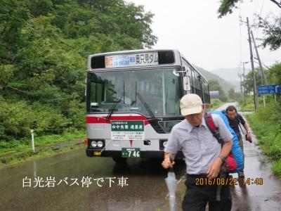 白光岩バス停