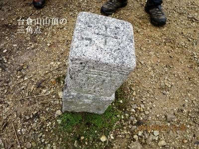台倉山山頂の三角点