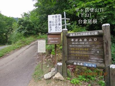 平ヶ岳登山口(台倉尾根)に下山(16時
