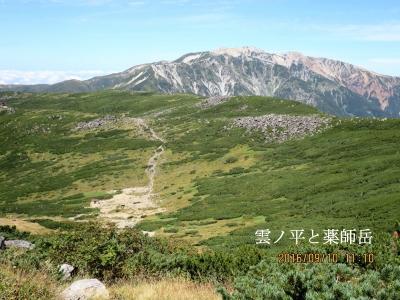 雲ノ平と薬師岳