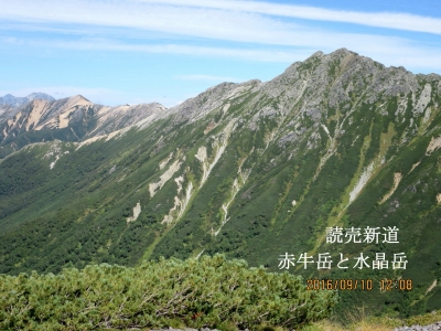 祖父岳より赤牛岳と水晶岳