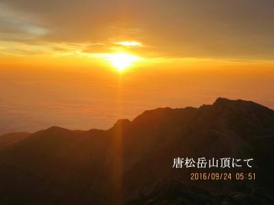 日の出(唐松山頂)