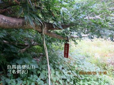 名剣沢出合(白馬岳登山口9