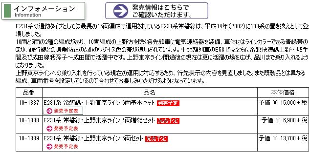 E231keijoubannsenninfomation.png