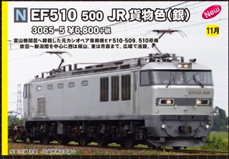 EF510ginn.png