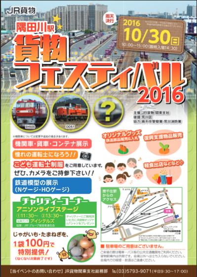 sumidagawakamotufesthibaru2016.png